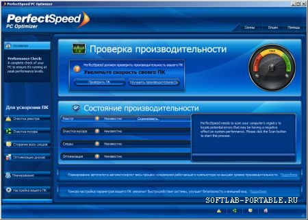 Raxco PerfectSpeed PC Optimizer 2.0.106 Portable