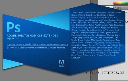 Adobe Photoshop CS5.5 Extended 12.1 Portable