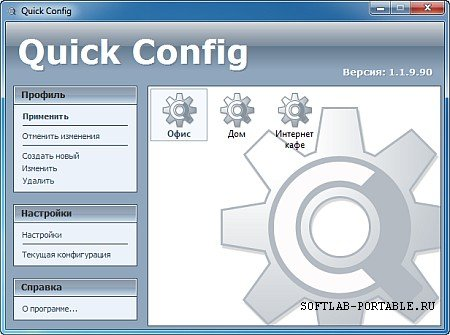 QuickConfig 1.4.1.92 Portable