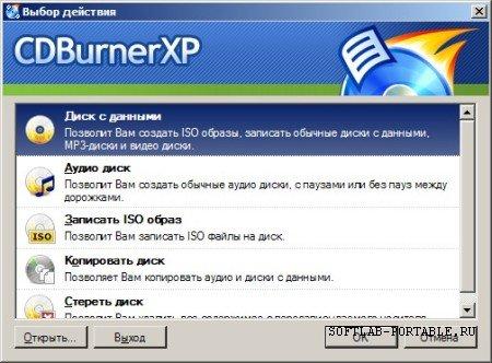 CDBurnerXP 4.5.8.7128 Portable