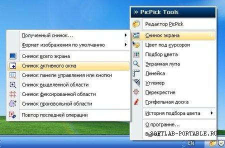 PicPick Tools 5.1.3 Portable