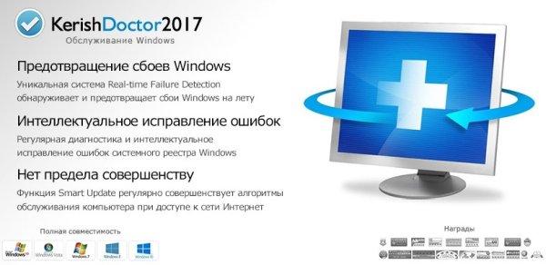 Kerish Doctor 4.80 Portable (2020.10.02)